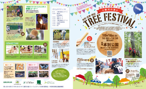 treefestival