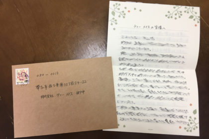 新築 お手紙