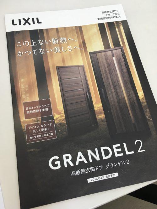 グランデル2