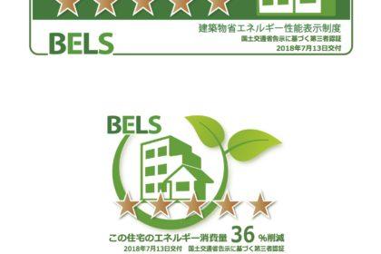 BELS 帯広 工務店