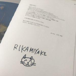 三宅利佳さんサイン♡