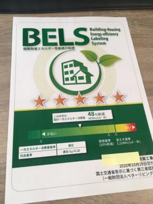 BELS認定書